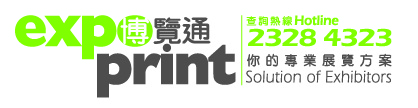 www.expoprint.com.hk - 博覽通